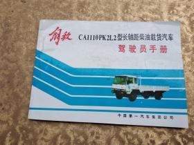 解放CA1110PK2L2H型长轴距柴油载货汽车驾驶员手册
