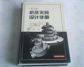 机床夹具设计手册   第三版    精装
