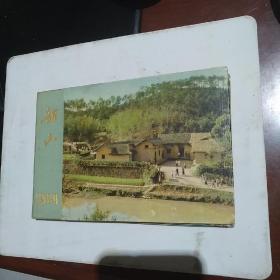 韶山明信片 60年代出版一套12张现存7张【硬精装外封套特别少见】