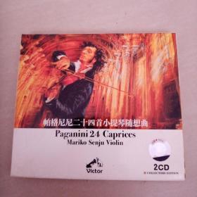 帕格尼尼二十四首随想曲(2CD  光盘)