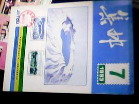 集邮1993年 第  7  期