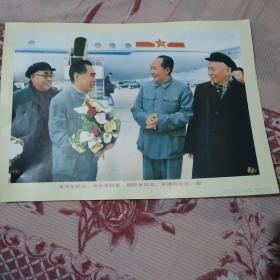 毛泽东同志丶刘少奇同志丶周恩来同志丶朱德同志在一起。