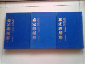 嘉定碑刻集【全三册】2012年12月一版一印 16开精装本