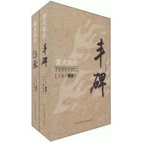 薪火相传·主题教育活动论丛:丰碑·传承(套装共2册)
