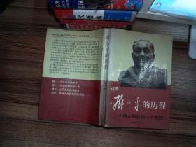 邓小平的历程:一个伟人和他的一个世纪