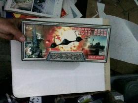 快速反应部队 8盒VCD