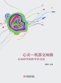 心灵—机器交响曲:认知科学的跨学科对话