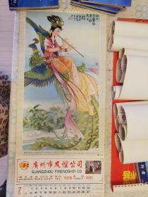 八十年代老挂历画 凤仙花神弄玉  影视道具收藏 1985年7月 也可做生日记念  可自行装裱