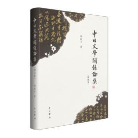 中日文学关系论集