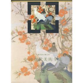 中国现代美术全集 中国画 3