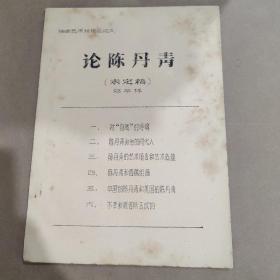 论陈丹青(未定稿)