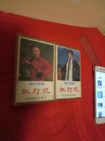 现代京剧红灯记(磁带上下)