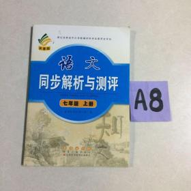 语文同步解析与测评 七年级上册---满25元包邮