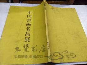 原版日本日文书 中国书画名品展(3)図录 制作 近代书道研究所 槙社文会 2001年5月 大16开平装