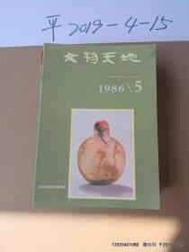 文物天地  1986年 第5,6期