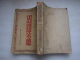 中央财经政策法令汇编    第一辑     下册