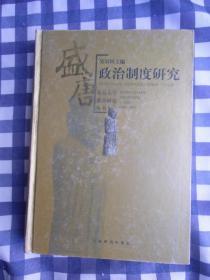 北京大学盛唐研究丛书—盛唐政治制度研究(精装本)   2003年1版1印仅印4100册,近十品