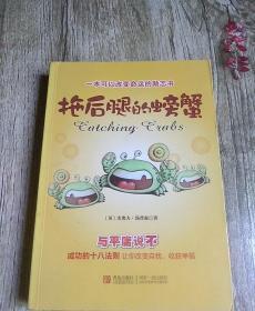 一本可以改革命运的励志书:拖后腿的螃蟹