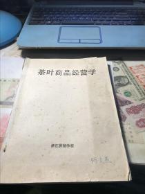 茶叶商品学【油印本】有课堂笔记2本