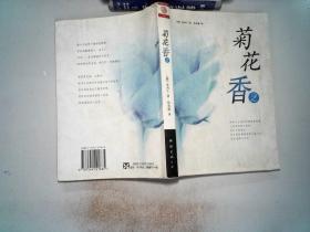 菊花香(2)( 、