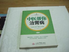 中医帮你治胃病(第二版)