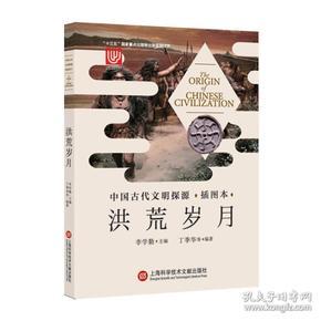 中國古代文明探源·插圖本:洪荒歲月