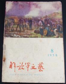 解放军文艺1958年第8期