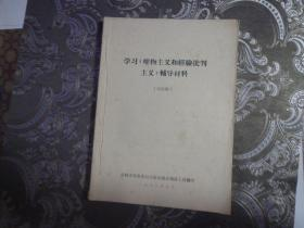 学习《唯物主义和经验批判主义》辅导材料 (讨集结稿)