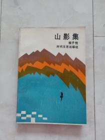 作者签赠本《山影集》1989年一版一印。