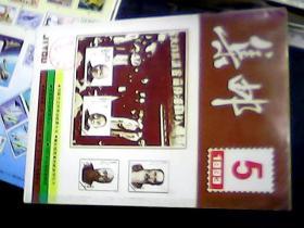 集邮1993年 第  5  期