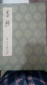 小册页一本(版画家李焕民题签、陈世光书法一张、常春月书法2张,各1.5平)