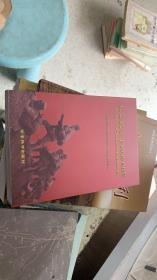 抗日战争中的新四军:纪念抗日战争胜利六十周年文集