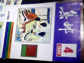 集邮1993年 第  4  期