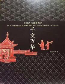 中国历代漆器艺术 千文万华【现货包邮】