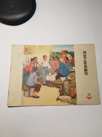 河北工农兵画刊1974_10