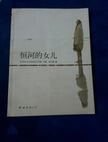 恒河的女儿:新经典文库
