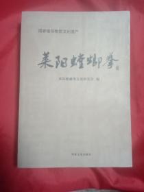 国家级非物质文化遗产 莱阳螳螂拳,.