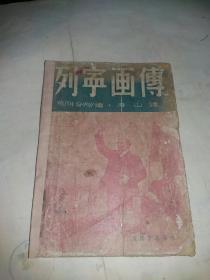 列宁画传  (民国38年1版)