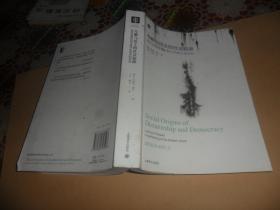 专制与民主的社会起源 (大学译丛)  正版现货