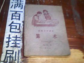 高级小学课本 算术 第四册1960