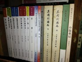 随园食单补证(全两册)