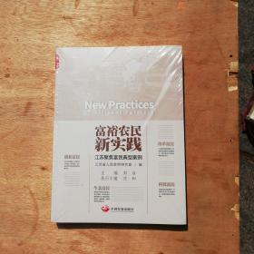 富裕农民新实践:江苏聚焦富民典型案例    未拆封   A527