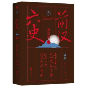 蔡东藩·六史:前汉(黑金礼盒·精装典藏)