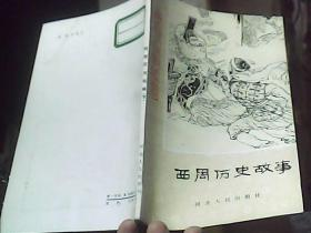 西周历史故事.--历史小故事丛书(下)