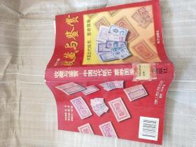 中国近代纸币、票券图鉴