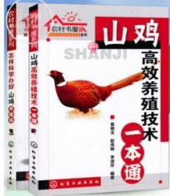 正版 山鸡养殖技术一本通+怎样科学办好山鸡养殖场 共2册 科学养鸡技术 野鸡山鸡养殖大全书籍 山鸡疾病技术 山鸡养殖技术指南