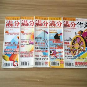 高中版 ·满分作文月刊(5本合售)