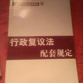 行政复议法配套规定——常用法律配套规定便携本15