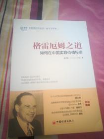 格雷厄姆之道:如何在中国实践价值投资 正版
