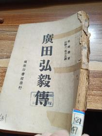 民国出版 广田弘毅传